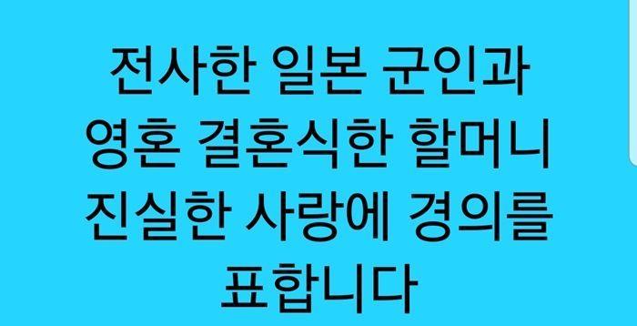 """이용수 할머니 '영혼결혼식' 설에 악플…진중권 """"이게 민주당 수준"""""""