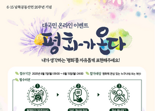 6.15 남북공동선언 20주년 기념, 전 국민 대상 '평화챌린지' 개최
