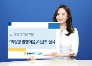 NH투자증권, 첫 거래고객 위한 '연 4.5% 적립형 발행어음' 이벤트 실시