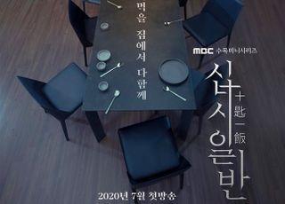 김혜준·오나라 주연 '십시일반', 내달 15일 첫 방송 확정