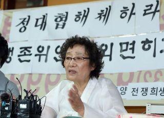 """강제징용·위안부 유족회 """"윤미향, 권력단체 살찌우는 데 혈안"""""""