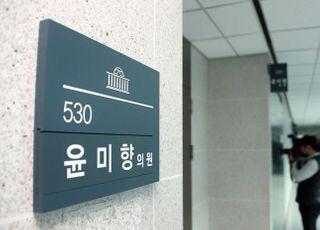 """정청래·이수진, 두문불출 윤미향 찾아가 """"힘내라"""""""