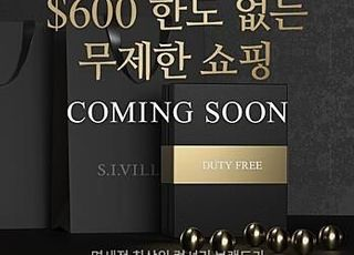 """신세계인터 온라인몰, 3일부터 재고 면세품 판다…""""1인 600달러 제한 없어"""""""