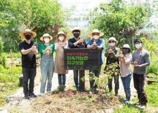 한국토요타, '2020 토요타 주말농부' 온라인으로 시작