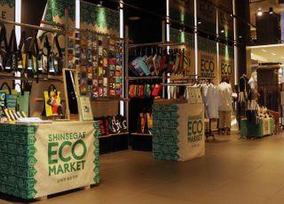 신세계, 34개 브랜드와 손잡고 친환경 패션 페어