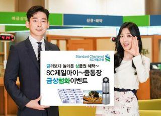 SC제일은행, SC제일마이줌통장 가입 '금상첨화 이벤트' 실시