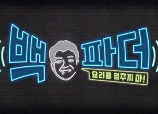 백종원, 요리로 전 세대 품는다? '백파더'로 5년 만에 MBC 컴백