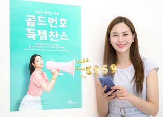 SKT, 올해 첫 '골드번호' 5천개 추첨