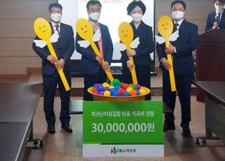 DB손보, 희귀난치성질환 환우 위해 치료비 3000만원 전달