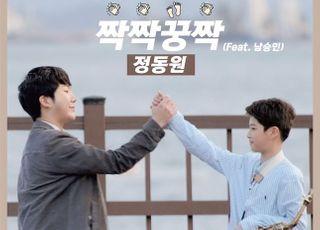 '미스터트롯' 정동원·남승민, 영탁 프로듀싱 듀엣곡 '짝짝꿍짝' 2일 발매