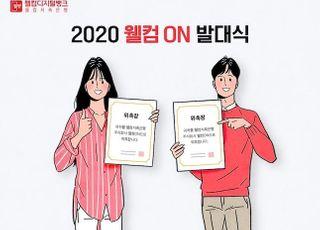 웰컴저축은행, 2020 웰컴온 고객패널 제도 운영