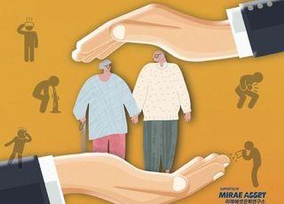 미래에셋은퇴연구소, 5060세대 보험자산 관리방안 제시