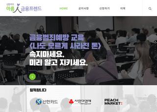 신한카드, 발달장애인도 이용 가능한 금융교육 플랫폼 오픈