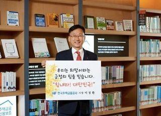 이정환 주금공 사장, '코로나19 극복 희망캠페인' 동참