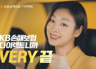 KB손보 다이렉트, 신규 방송 광고 'VERY~끝' 온에어
