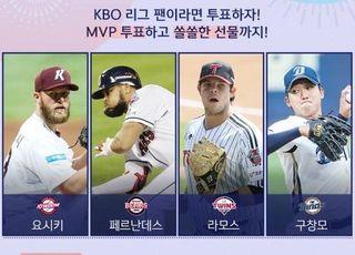 신한은행 모바일 앱 '쏠'에서 KBO 5월 MVP 투표