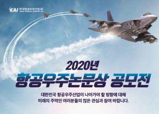 KAI, 2020년 항공우주논문상 공모전 개최최