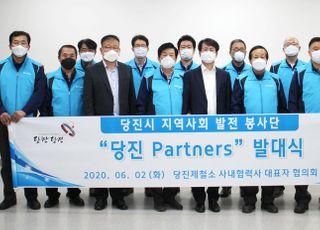 현대제철, 당진 사내협력사 봉사단 '당진 파트너스' 발대식 개최