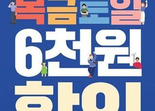[초점] '6천원 할인권' vs '사회적 거리두기'…영화팬, 고민에 빠지다