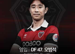 베테랑 오범석, 13년 만에 친정팀 포항 복귀