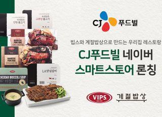 """CJ푸드빌, 네이버 스마트스토어 오픈…""""RMR 판매 채널 확대"""""""
