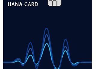 하나카드, 구독료 돌려주는 '웨이브 카드' 출시…구독경제 겨냥