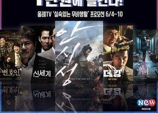 '변호인'·'신세계'가 안방 패키지로… '실속있는 무비생활'