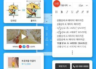 코리아센터, 메이크샵 '페이지킨' 상품상세페이지 45만 돌파