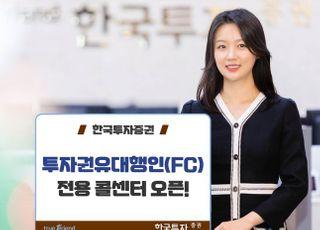 한국투자증권. 투자권유대행인 전용 콜센터 신설