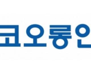 코오롱인더스트리, 어려운 동료 위해 7400만원 성금 기부