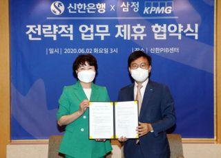 신한은행, 삼정KPMG와 법인컨설팅 서비스 제휴