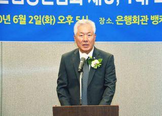 정현식 프랜차이즈협회장, 제4대 한국서비스산업총연합회장 선출