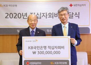 국민은행, 적십자회비 3억원 기부