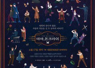 """'마마,돈크라이' 10주년 공연 무산 """"올해 안 개막 어렵다"""""""