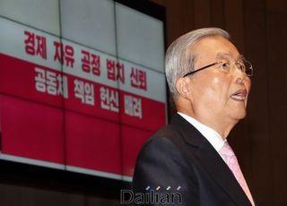 """'기본소득' 일단 선그은 김종인 """"구체적 얘기할 단계 아냐"""""""