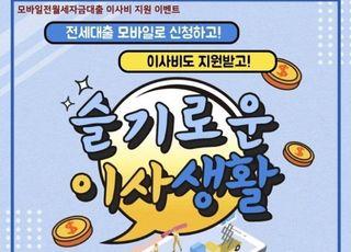 경남은행, 모바일대출 '전월세 이사비' 이벤트