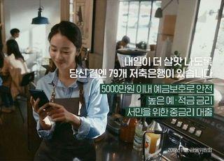 """""""대표 서민금융 이미지 굳힌다"""" 저축은행 공격 마케팅 '눈길'"""