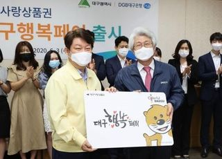 대구은행, 대구사랑상품권 '대구행복페이' 출시