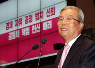 김종인, 제2의 경제민주화로 '실질적 자유' 꺼냈다