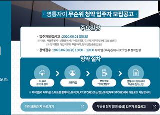 """'영통자이' 줍줍에 서버다운…""""마감 1시간 연장"""""""