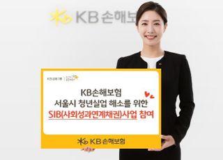KB손보, 청년실업 해소 위한 서울시 사회성과연계채권 사업 참여