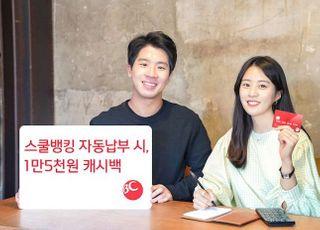 BC카드, 스쿨뱅킹 자동납부 캐시백 이벤트 진행