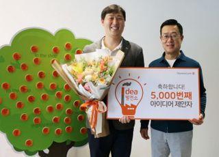 오렌지라이프, 사내 혁신 위한 '아이디어발전소' 제안 5000건 돌파