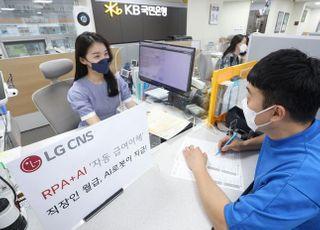 LG CNS, AI 기반 자동급여이체 서비스 개시