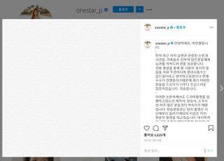유인석 성매매 인정, '63주' 멈춘 박한별 SNS의 유일한 움직임은?