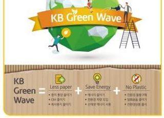 국민은행, 고객과 함께하는 친환경 캠페인 실시