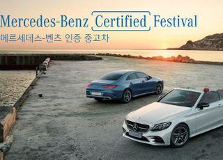 메르세데스-벤츠 코리아, '인증 중고차 페스티벌' 개최