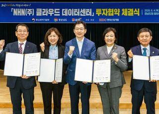 HDC현대산업개발, 경상남도·김해시·NHN과 '스마트시티' 투자협약 체결