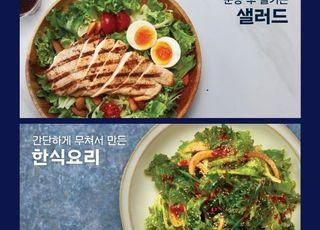 파리바게뜨, 1일 1샐러드족 위한 '픽 마이 밸런스' 샐러드 출시