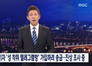 """MBC """"박사방 가입 기자, 취재 목적 아냐…징계 예정"""""""